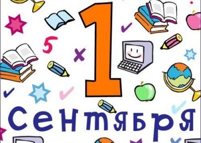 1 сентября - День знаний и старта нового учебного года и танцевального сезона.
