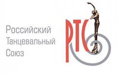 Чемпионат России 2020